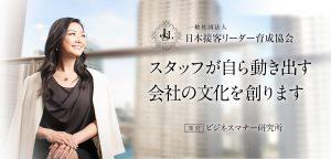 日本接客リーダー育成協会