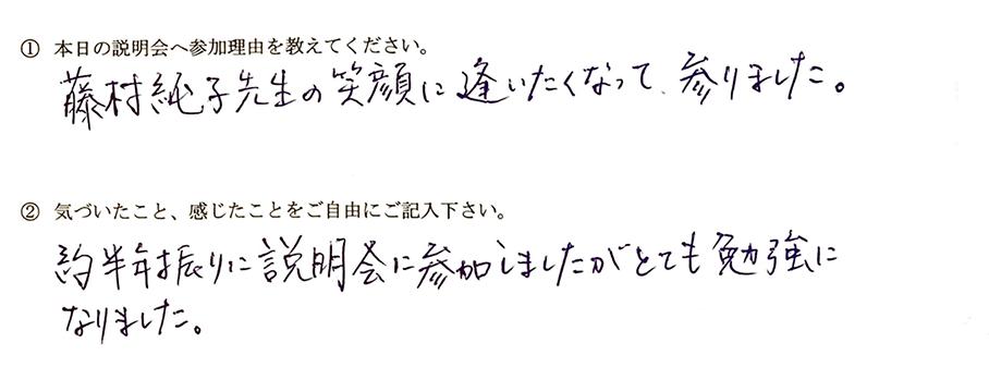 純子先生の笑顔!