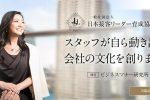 日本接客リーダー育成協会とは