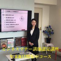 ビジネスマナー講師認定試験でした!