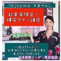 7月29日・30日 起業家限定「爆笑マナー講座」開催します!