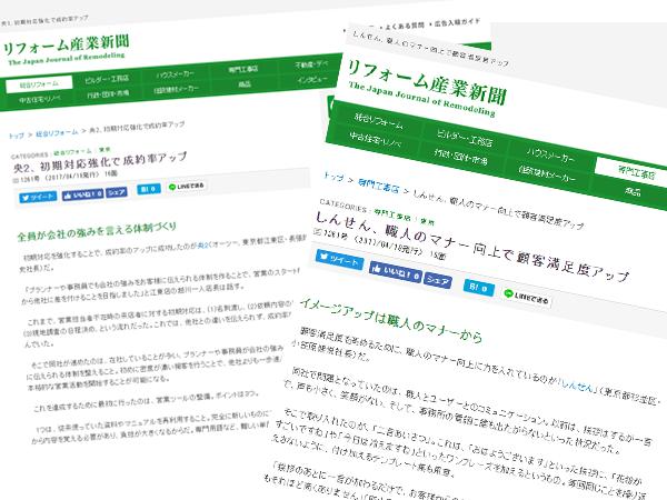 リフォーム産業新聞web