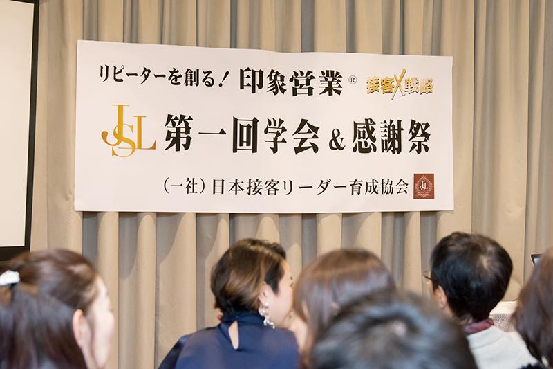 2019年JSL学会感謝祭横断幕
