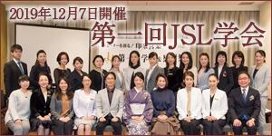 2019年第一回JSL学会