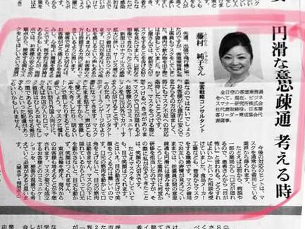 朝日新聞の取材記事