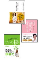 藤村純子書籍