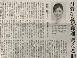 朝日新聞朝刊全国版