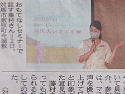 津島の新聞