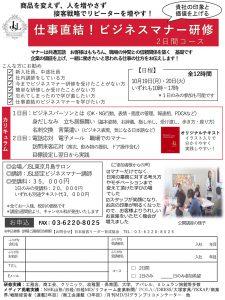 2020年10月ビジネスマナー公開講座