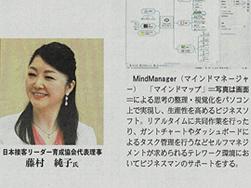 フジサンケイビジネスアイ200916