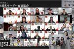 第二回日本接客リーダー育成協会学会
