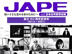 日本幼年教育会報