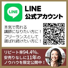 LINEでともだち登録