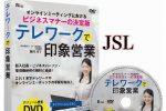 [DVD]オンラインミーティングにおける テレワークで印象営業