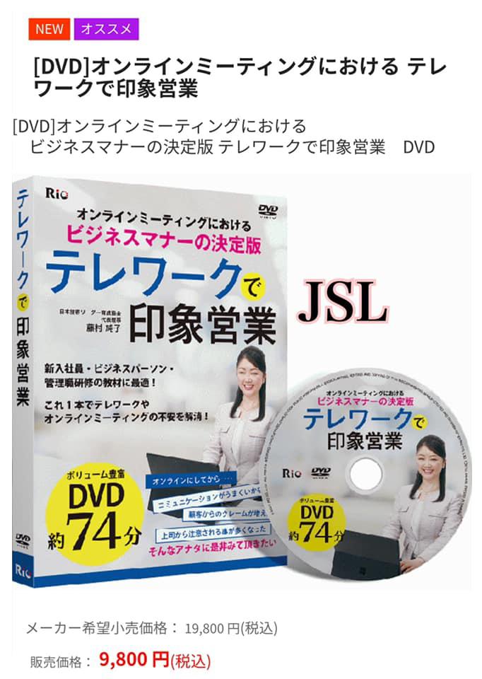 DVDテレワークで印象営業