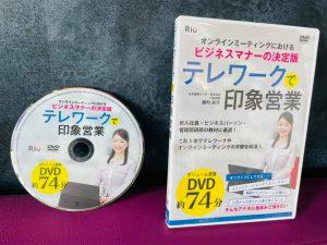 DVD オンラインミーティングにおける テレワークで印象営業®