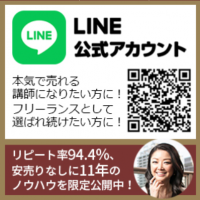 LINEマガジン(無料)OPEN! ご登録歓迎